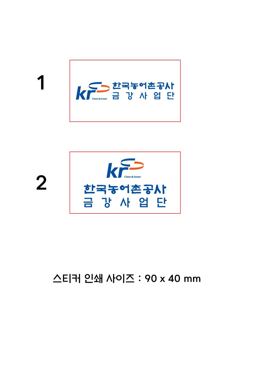 한국농어촌공사-금강사업단-스티커-인쇄시안-190613.jpg