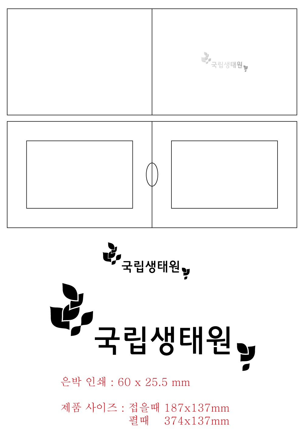 사본 -국립생태원-종이액자-은박-인쇄시안-20190917.jpg